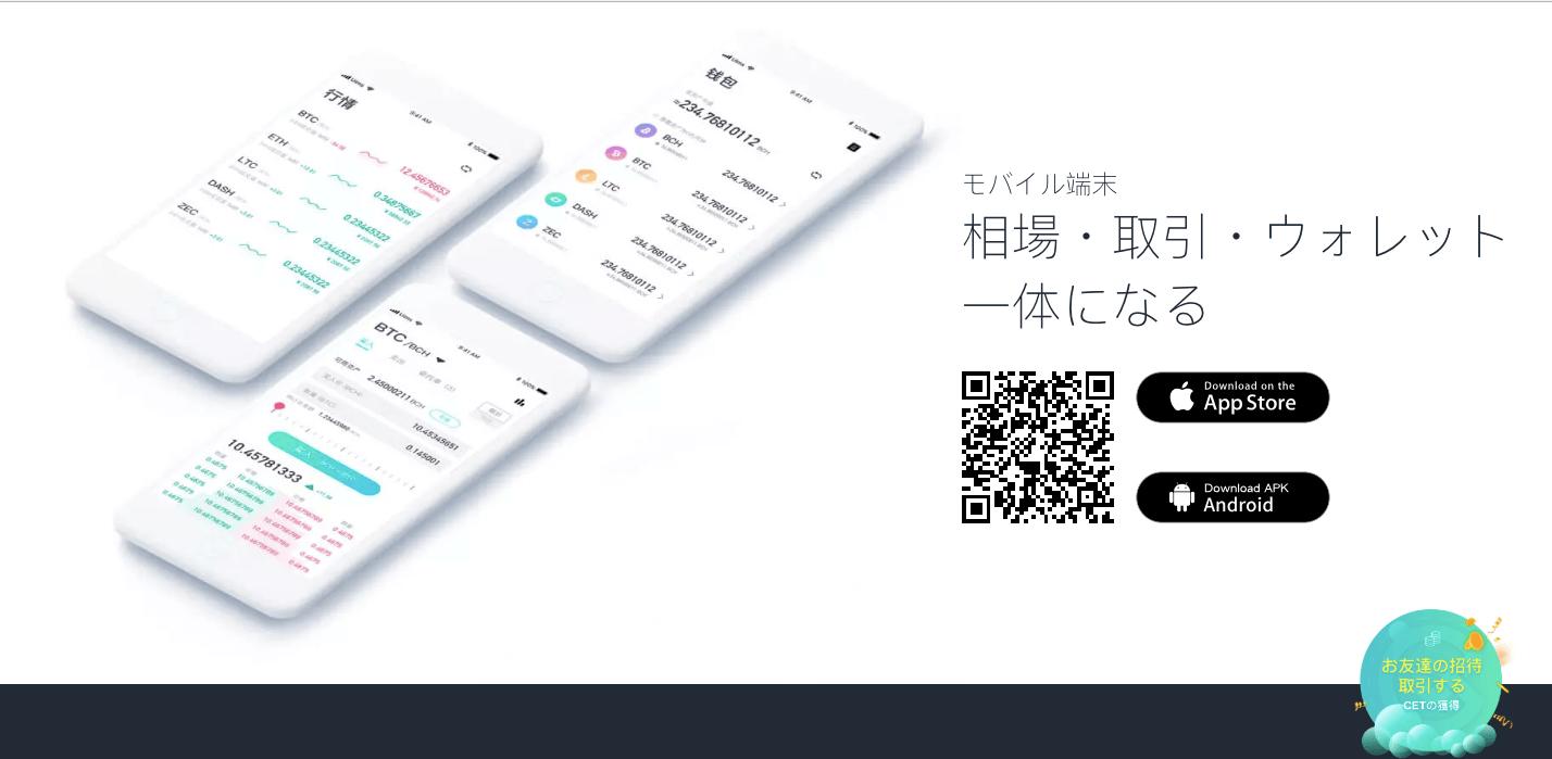 CoinEXのスマホアプリ