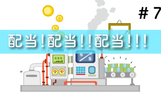 1日1000円は安定したか??ここから加速的に配当を増やしていくZE!