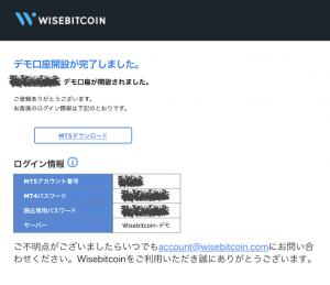 wisebitcoinサポートからのメール