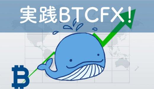 初心者でも出来るBTCFX!サクッとスキャルピングで稼ぐ月曜日。