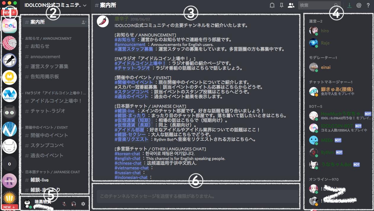 ディスコード画面