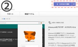 Metamaskのダウンロードサイト