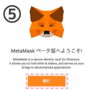Metamaskのダウンロード画面