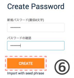 Metamaskのパスワード入力画面