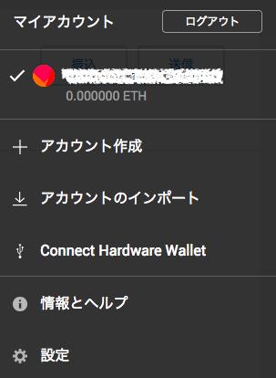 Metamaskのアカウント画面右上のポップアップ画面