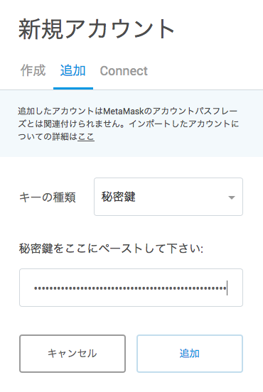 Metamaskの新規アカウント制作画面