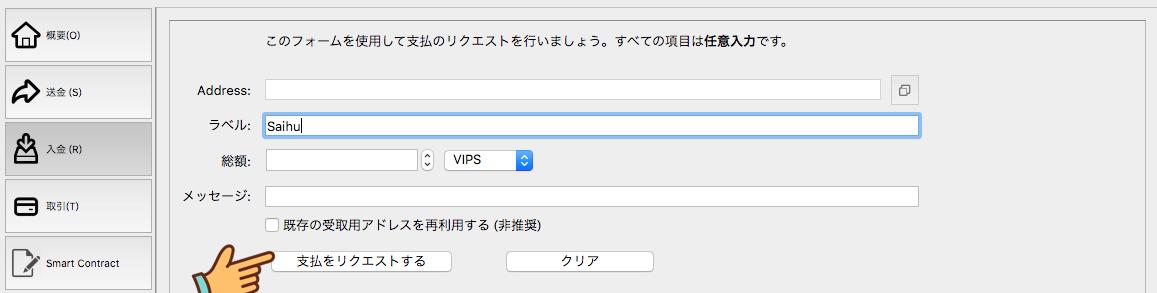 VIPS入金
