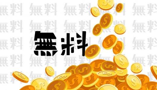 仮想通貨を無料で貰いまくる方法まとめ!初期費用0円で楽しむ方法紹介します^^