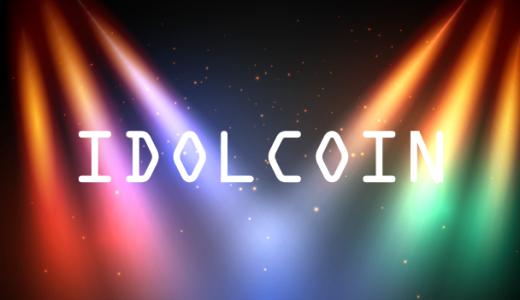 アイドルコイン(IDOLCOIN)はガチおすすめ!これであなたもプロデューサーさん!?