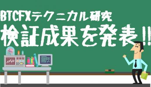 【検証】BTCFXテクニカルの研究結果!分かりやすさ重視のインジケーター3選!