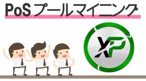 XPのPoSプールマイニング