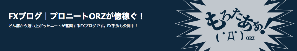 ORZさんブログのサムネイル