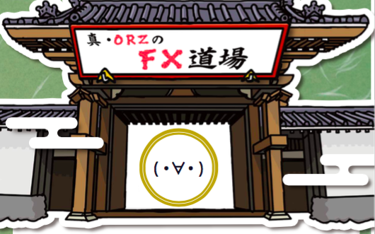 ORZのFX道場の画像