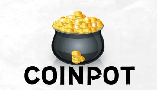 無料でもらった仮想通貨を管理!便利な多機能ウォレット【CoinPot】