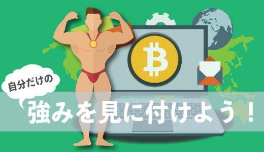 仮想通貨投資は種類が多い!取捨選択して自分の強みを見つけよう!