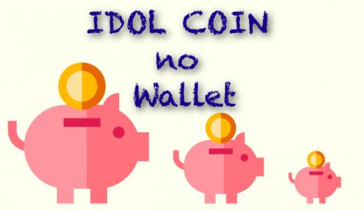 アイドルコイン(IDOLCOIN)専用ウォレットの使い方!Windows&Mac