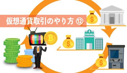 仮想通貨取引のやり方⑫:思ったより簡単!仮想通貨を換金する方法まとめ