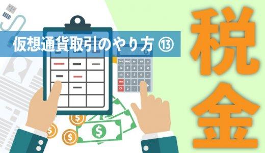 仮想通貨取引のやり方⑬:税金が掛かるのはいつから?知って得する節税術^^