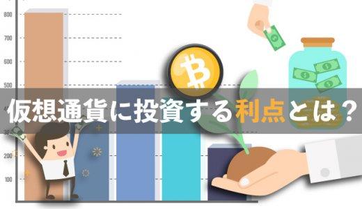 仮想通貨に投資する利点はあるのか?これから始めるメリット・デメリットとは?