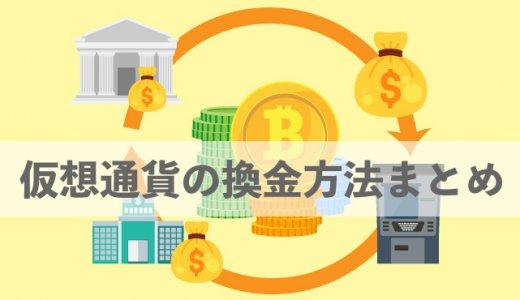 仮想通貨を日本円に変える方法まとめ。換金する時も稼げるの?