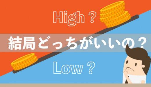 レバレッジは高い方が良い?低い方が良い?結局どっちが良いの?