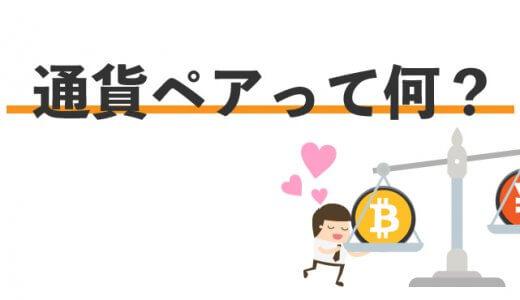 仮想通貨の「通貨ペア」ってなに?意味は?何がどう違うの?特徴は?
