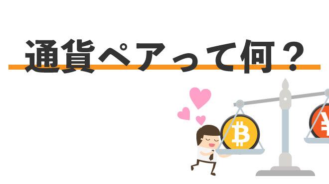 仮想通貨の「通貨ペア」ってなに?意味は?何がどう違うの?特徴は?のサムネイル画像