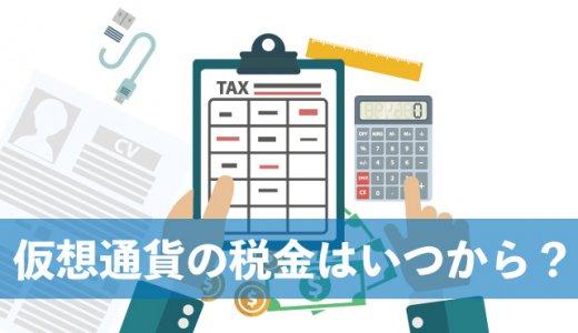 仮想通貨っていつから税金が掛かるの?知って得する節税術^^