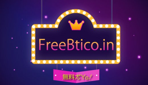 仮想通貨を無料ゲット!FreeBitco.inは毎月○○万円も夢じゃない
