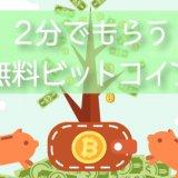 2分ビットコイン