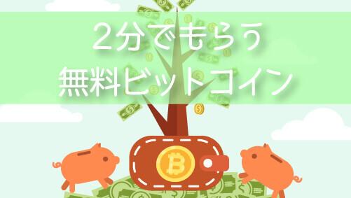 【メアドのみ・無料】ビットコインを2分で最大2万円分もらう方法!