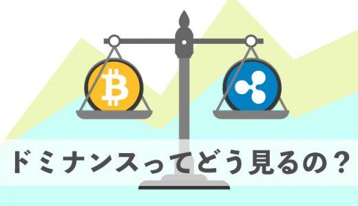 仮想通貨ドミナンスの見方は?身近な指標でトレンド発見率を高める方法!