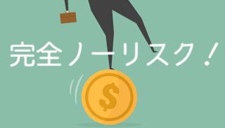 完全ノーリスク。ネットサーフィンで仮想通貨(ビットコイン)を稼ぐadBTC!