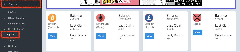 もらうコインを選択する