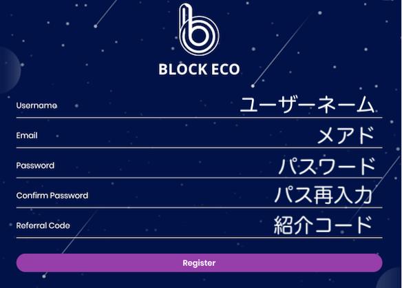 ブロックエコ登録画面